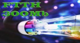 ¿Cuáles son las mejores ofertas y tarifas de Internet fibra óptica 300 Mb? Ofertas 2021