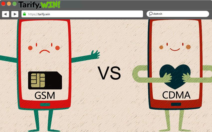 CDMA vs GSM Cuál es mejor y en qué se diferencian ambas redes móviles